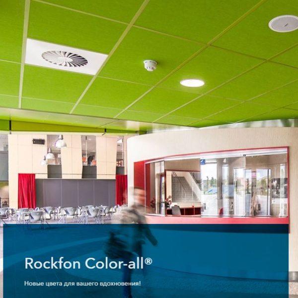 Rockfon Color-all