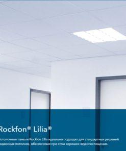 Rockfon Lilia